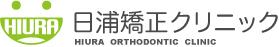 日浦矯正クリニック|矯正歯科|Hiura Orthodontic Clinic